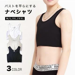 ナベシャツ タンクトップ ショートインナー 胸つぶし なべシャツ 胸揺れ防止(コスプレ用インナー)