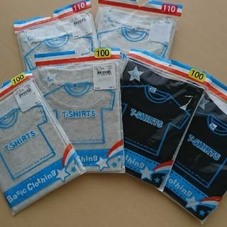 新品!100㎝ 110㎝ Tシャツ まとめて 綿100% さわやか素材 男女兼用(Tシャツ/カットソー)