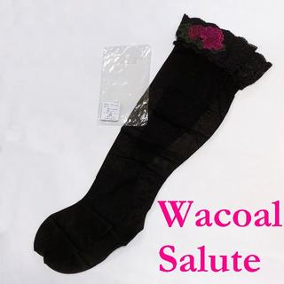 Wacoal - 未使用品 Wacoal Salute サルート ガーターストッキング