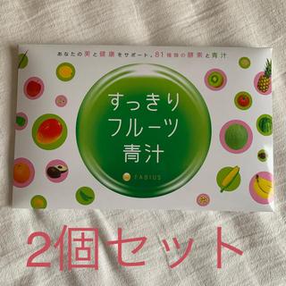 ファビウス(FABIUS)のフルーツ青汁 2個セット(青汁/ケール加工食品)