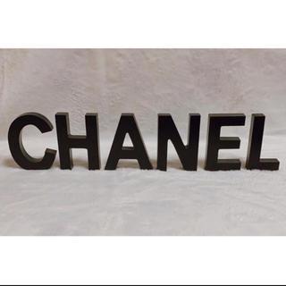 シャネル(CHANEL)のCHANEL インテリア オブジェ(彫刻/オブジェ)