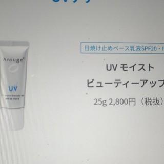 アルージェ(Arouge)のアルージェ UVモイスト ビューティーアップ25g(日焼け止め/サンオイル)