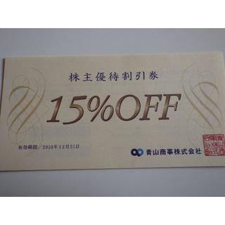 青山商事 株主優待 15%OFF 洋服の青山(ショッピング)