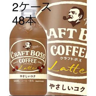 サントリー(サントリー)のいつもいい値❗️クラフトボス ラテ 500mlペットボトル 48本(2ケース)(コーヒー)