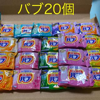 花王 - 入浴剤★バブ20個セット