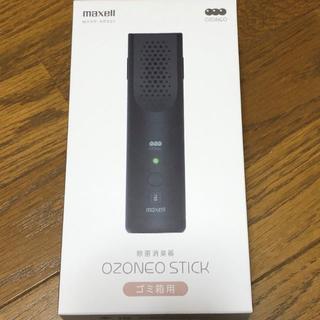 マクセル(maxell)の新品 MXAP-ARS51 除菌消臭器 オゾネオ スティック(空気清浄器)