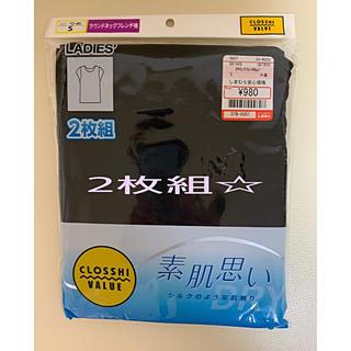 シマムラ(しまむら)のレディースインナー フレンチ袖 2枚組☆(キャミソール)