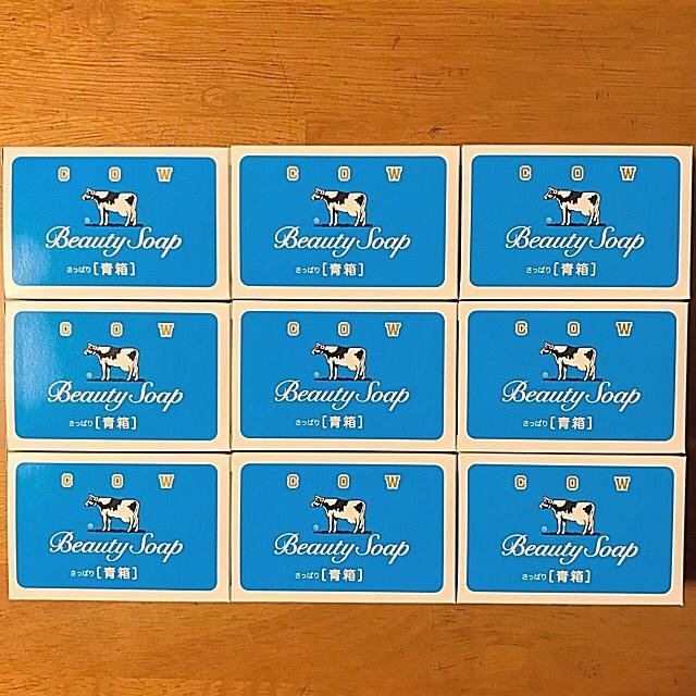 牛乳石鹸(ギュウニュウセッケン)の牛乳石鹸 青箱(さっぱり) 9個 コスメ/美容のボディケア(ボディソープ/石鹸)の商品写真