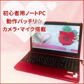 エヌイーシー(NEC)の初めてのパソコンに☆在宅ワーク☆NEC☆カメラ・マイク搭載☆ZOOM☆テンキー(ノートPC)