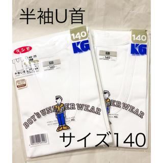 グンゼ 肌着(半袖U首)GUNZE 子供用 2点 サイズ140 送料無料