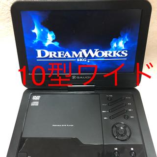 【専用】ポータブル DVDプレーヤー(DVDプレーヤー)