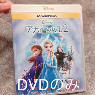ディズニー(Disney)の新品未再生 Disney アナと雪の女王2 DVD(アニメ)