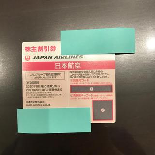 JAL(日本航空) - 日本航空株主割引券1枚