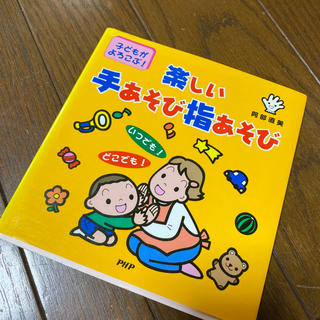手遊び 本(童謡/子どもの歌)