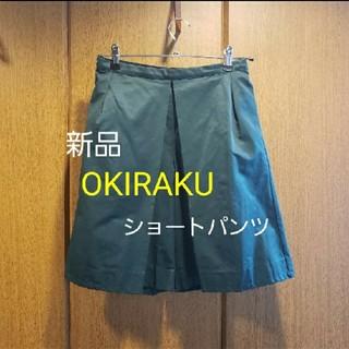 オキラク(OKIRAKU)のOKIRAKU タックショートパンツ(キュロット)