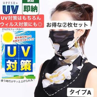 エイミーイストワール(eimy istoire)の2枚セット【即納】 UVカットフェイスカバー 紫外線 スカーフ シミ対策 母の日(日用品/生活雑貨)