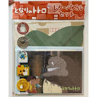 ジブリ(ジブリ)のとなりのトトロ レターセット パズル(カード/レター/ラッピング)