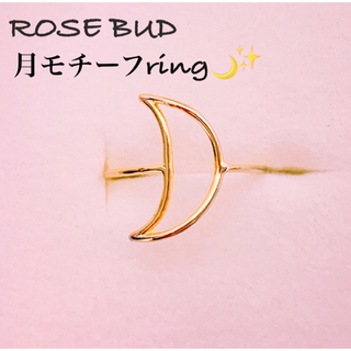 ローズバッド(ROSE BUD)の美品【ROSE BUD】✨月モチーフゴールドリング/指輪(リング(指輪))