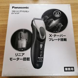 パナソニック(Panasonic)のPanasonic プロリニア バリカン ER1610P 美品 (その他)