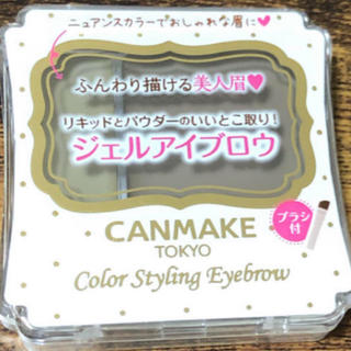 CANMAKE - アイブロウ