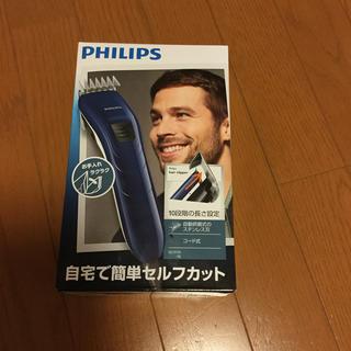 フィリップス(PHILIPS)の【新品】バリカン(フィリップス)(メンズシェーバー)