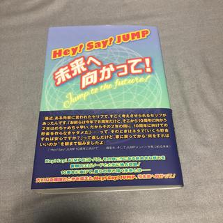 ヘイセイジャンプ(Hey! Say! JUMP)のHey!Say!JUMP未来へ向かって! Jump to the future!(アート/エンタメ)