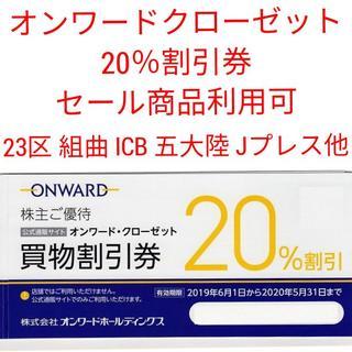 ニジュウサンク(23区)の【オンワード 優待 買物割引券1枚】2020.5.31(ショッピング)