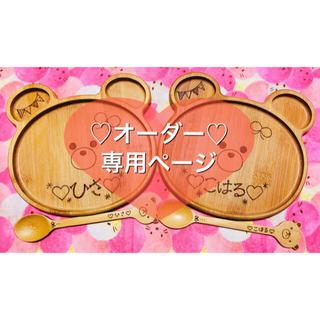 まーちゃん様専用 ウッドバーニング名前入れアニマルプレート(プレート/茶碗)