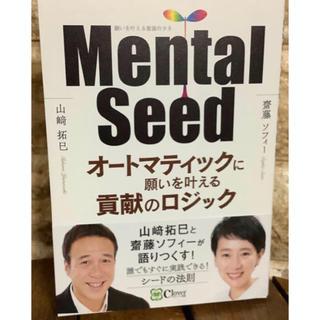 サンマーク出版 - Mental Seed オートマティックに願いを叶える貢献のロジック