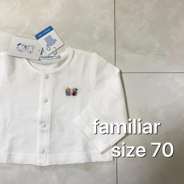 familiar(ファミリア)の《新品》 familiar カーディガン 70 キッズ/ベビー/マタニティのベビー服(~85cm)(カーディガン/ボレロ)の商品写真