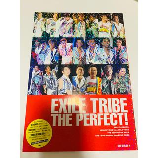 エグザイル トライブ(EXILE TRIBE)のEXILE TRIBE THE PERFECT! 写真集EXILE研究会 鹿砦社(音楽/芸能)
