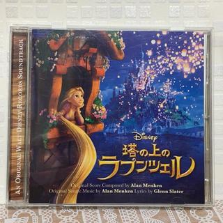 ディズニー(Disney)の塔の上のラプンツェル CD(映画音楽)