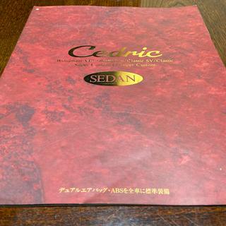 Y 31セドリック セダン最終型カタログ