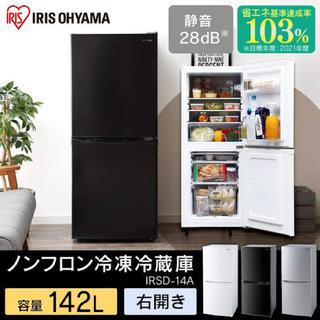 アイリスオーヤマ(アイリスオーヤマ)のアイリスオーヤマ 冷蔵庫(冷蔵庫)