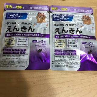 新品 ファンケル えんきん 28日分