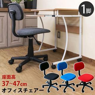 ★送料無料★ 大人気! オフィス チェア(BL/RD)2色(デスクチェア)