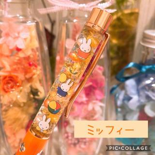 ハーバリウムボールペン ミッフィー 花柄オレンジ キャラクターペン(その他)