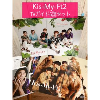 キスマイフットツー(Kis-My-Ft2)の【84】Kis-My-Ft2  TVガイド切り抜き6誌セット(アート/エンタメ/ホビー)
