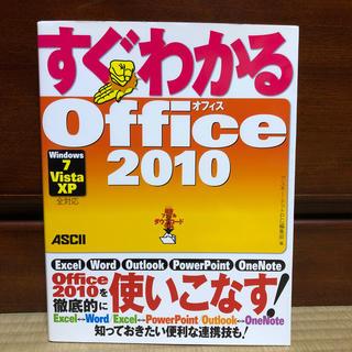 アスキーメディアワークス(アスキー・メディアワークス)のすぐわかるOffice 2010 Windows7/Vista/XP全対応(コンピュータ/IT)