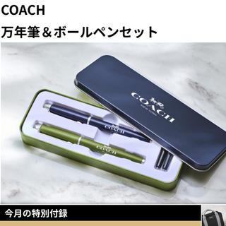 コーチ(COACH)のラスト1個!!  COACH万年筆&ボールペン   モノマックス付録(ペン/マーカー)