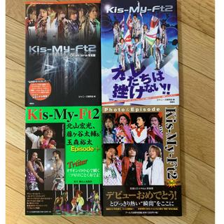 キスマイフットツー(Kis-My-Ft2)のKis-My-Ft2 4冊セット(アイドルグッズ)