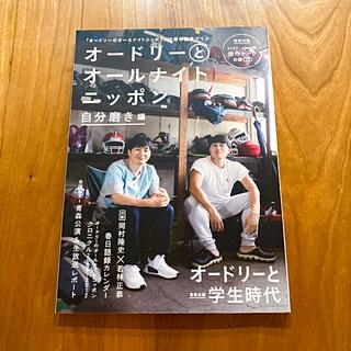 オードリーとオールナイトニッポン 自分磨き編 CD付(アート/エンタメ)