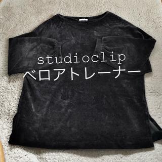 STUDIO CLIP - ベロアトレーナー
