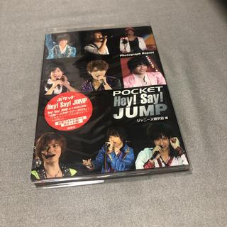 ヘイセイジャンプ(Hey! Say! JUMP)のポケットHey!Say!JUMP : Photograph Report(アート/エンタメ)