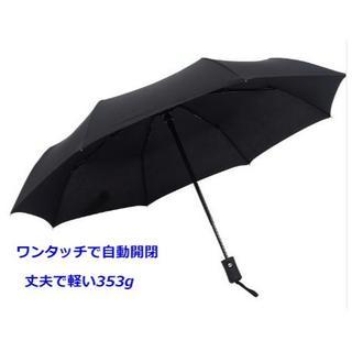 折りたたみ 軽量 メンズ 折りたたみ日傘 晴雨兼用 撥水 折り畳み傘 8本骨 (傘)