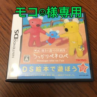 ニンテンドーDS(ニンテンドーDS)の親子で遊べるDS絵本 うっかりペネロペ DS(携帯用ゲームソフト)