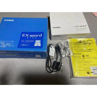 カシオ(CASIO)のCASIO 電子辞書 EX-word AZ-SW4800(その他)