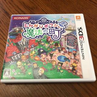 ニンテンドー3DS(ニンテンドー3DS)のとんがりボウシと魔法の町 3DS(携帯用ゲームソフト)
