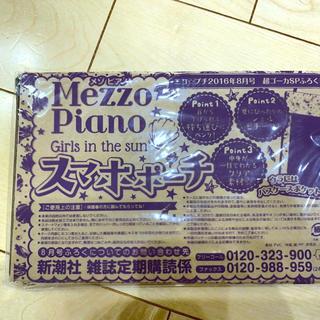 メゾピアノ(mezzo piano)のMezzo Piano ニコプチ 付録 新品未使用 スマホポーチ メゾピアノ(その他)
