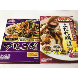 アジノモト(味の素)の各二個セット プルコギ よだれ鶏 AJINOMOTO クックドゥ コリア 韓国(レトルト食品)
